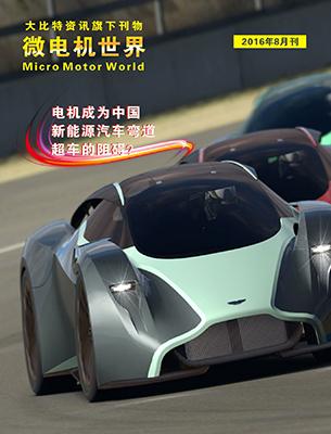 《微电机世界》8月刊