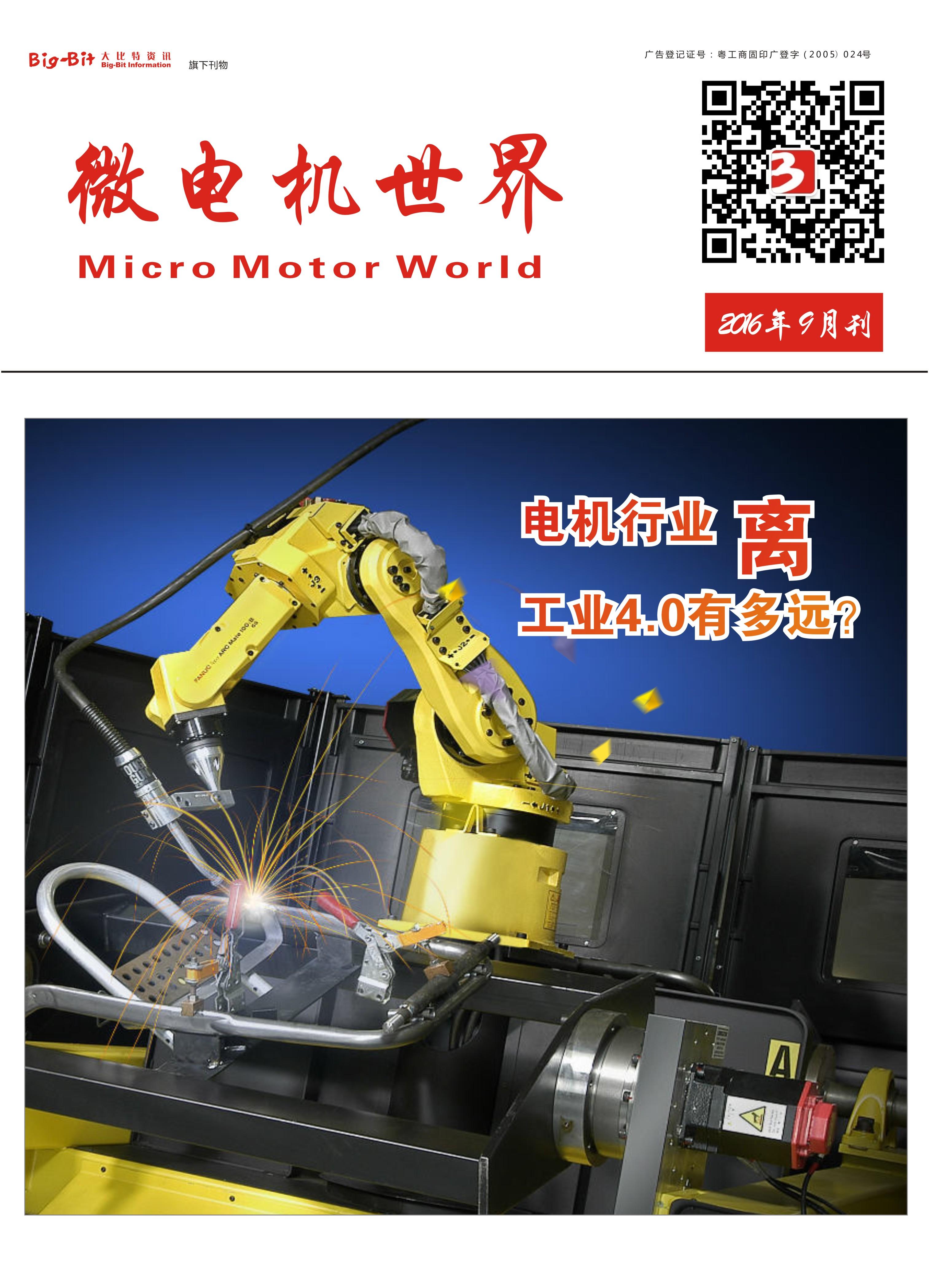 《微电机世界》9月刊