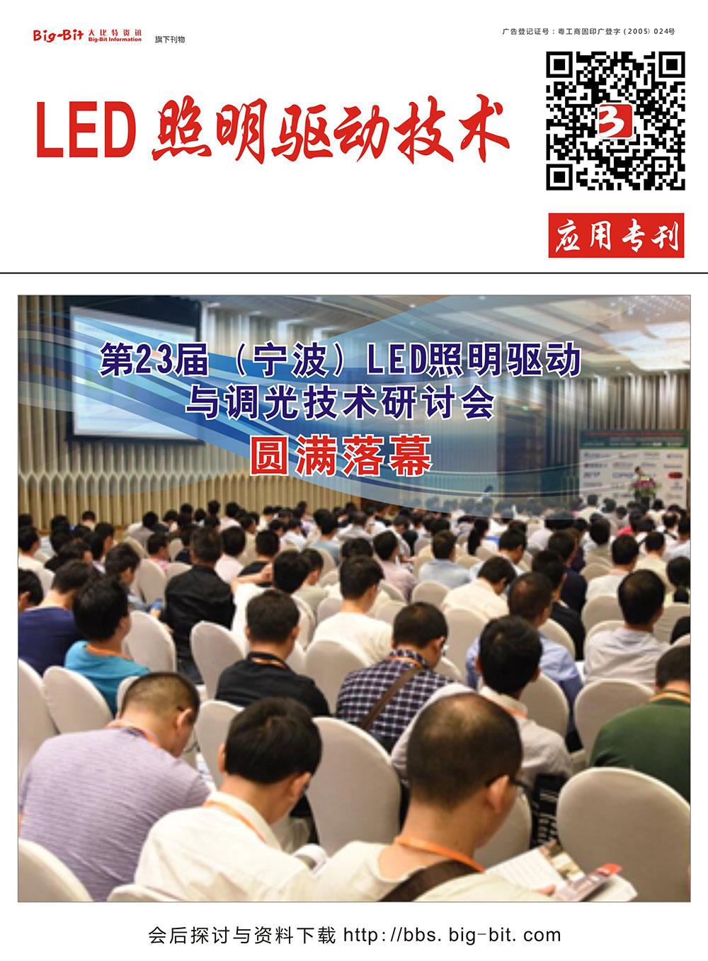 《LED照明》专刊(2017.06)