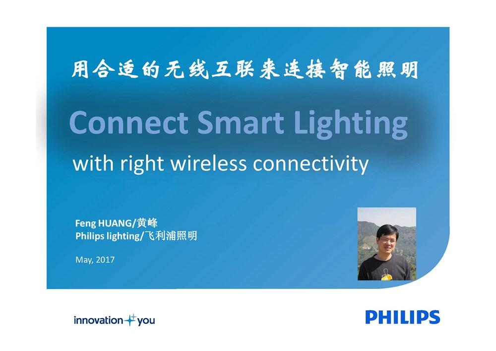 用合适的无线来连接智能照明