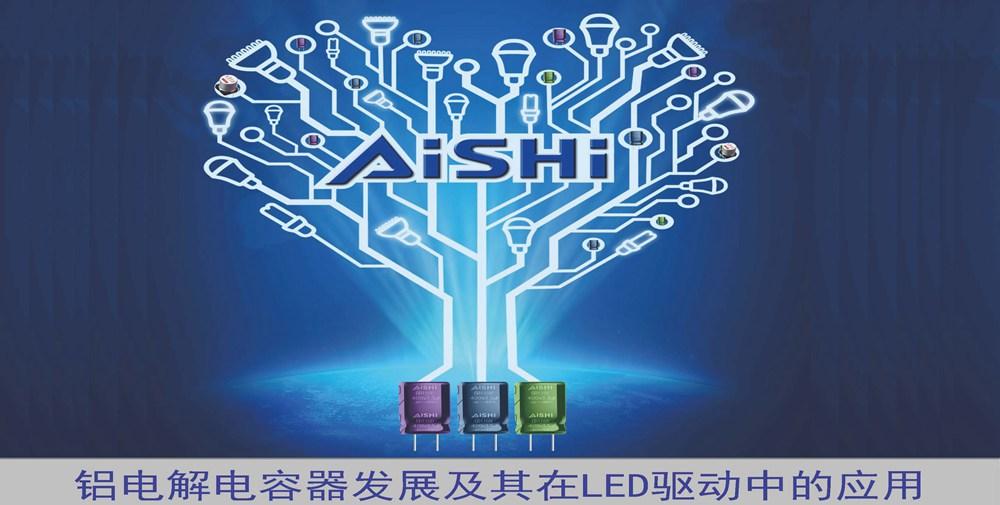铝电解电容器在LED驱动中的创新应用