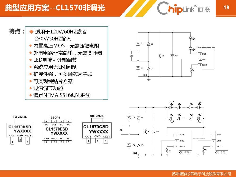 芯联公司LED驱动产品介绍