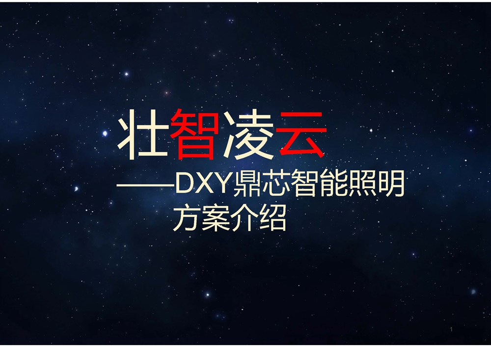 壮智凌云—DXY鼎芯智能照明方案介绍