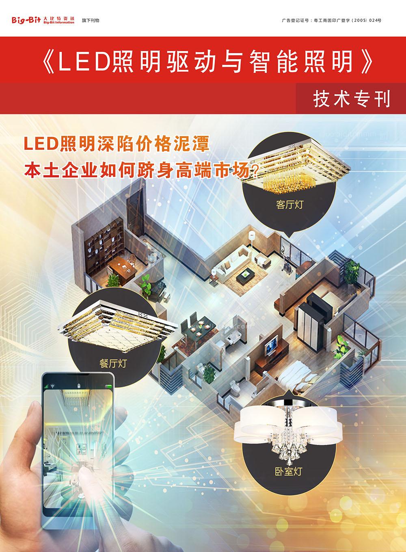 LED照明驱动与智能技术专刊