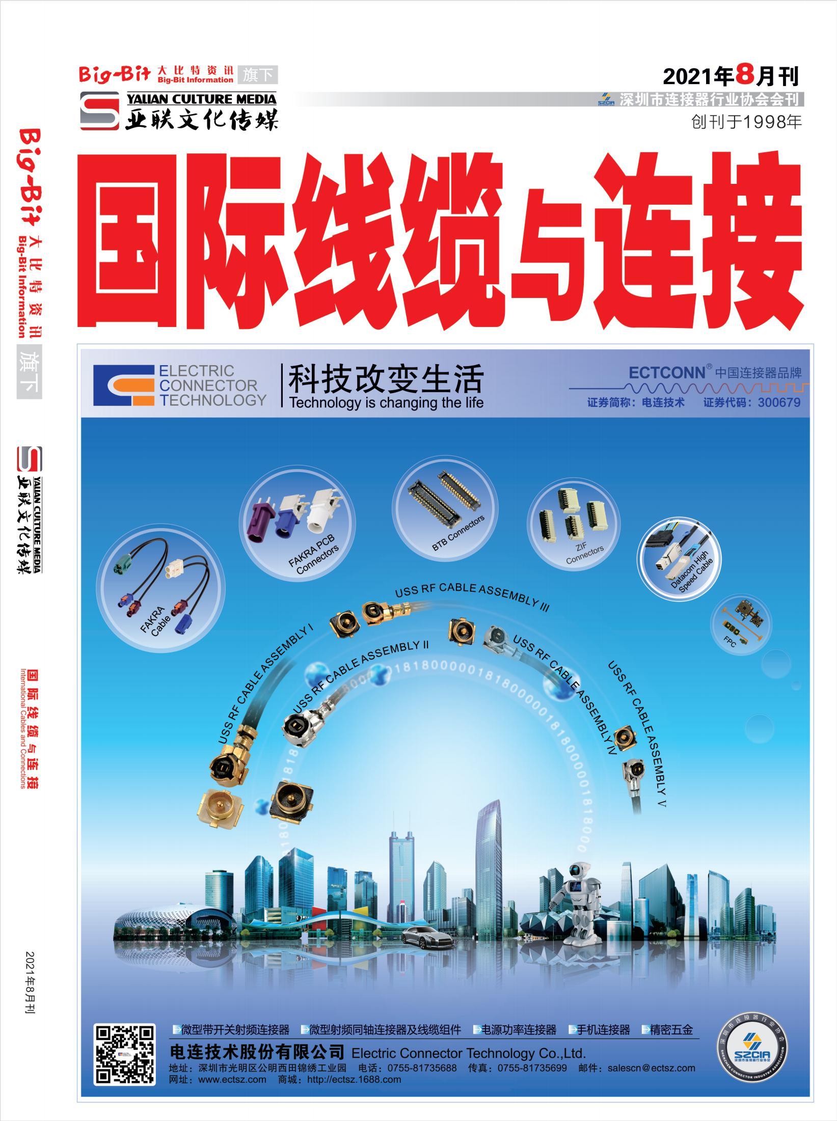 《国际线缆与连接》2021年8月刊